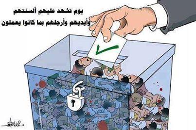 انتخابات يوم تشهد