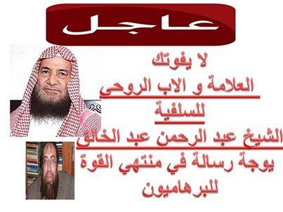 عبد الرحمن عبد الخالق