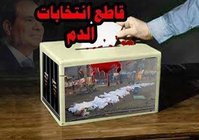 قاطع انتخابات الدم2