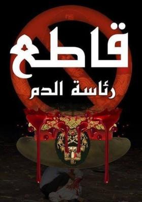 قاطع رئاسة الدم