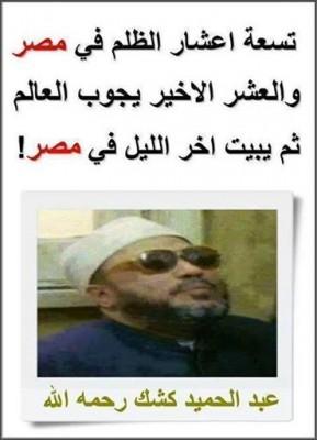 مصر الظلم