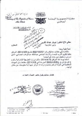 yemen empassy uae