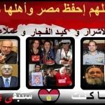 احفظ مصر