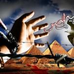 الحرية لمصر