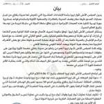 المجلس الأعلى ثوار ليبيا