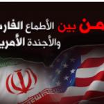 اليمن ايران
