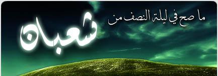 ثبوت وفضل صيام ليلة النصف مِن شعبان Sha3ban1