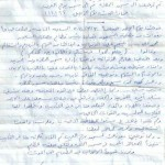 رسالة معتقلي سجن الحضرة