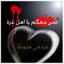 غزة قلوبنا