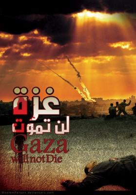 غزة لن تموت