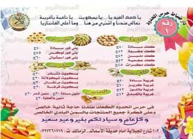 الجيش المصري يصنع ويبيع الكعك