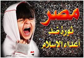 مصر ثورة