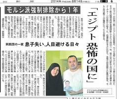 أكبر الصحف اليابانية تنشر عن مصر دولة الخوف لقاء مع اسرة أحد شهداء فض رابعة