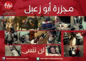في نفس ذلك اليوم محرقة سيارة ترحيلات أبو زعبل وبداخلها 37 معتقل