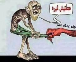 هات ده عشان مصر