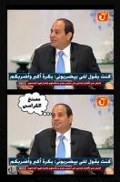 السيسي بكرة أكبر