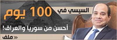 f226c3fe8 في 100 يوم اكتشفنا إذ فجأة أن الإنجاز الوحيد إننا «أحسن من سوريا والعراق»