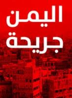 اليمن جريحة
