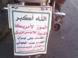 شعار الحوثي