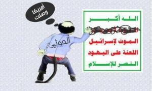 شعار الحوثي2