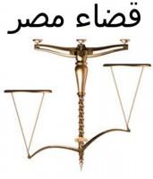 قضاء مصر