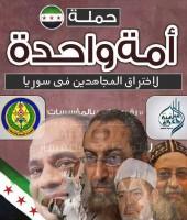 حملة أمة واحدة لاختراق المجاهدين
