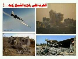 الحرب على سيناء