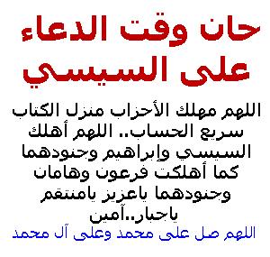 45cdbcc858abd الدعاء على السيسي