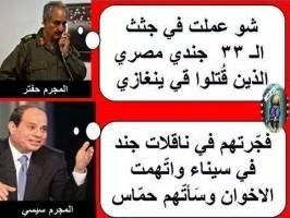 السيسي حفتر جنود
