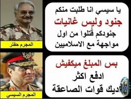 السيسي حفتر جنود1