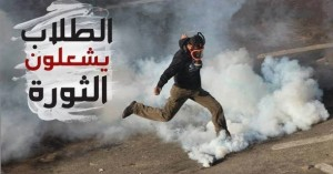 الطلاب يشعلون الثورة