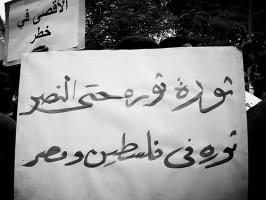 ثورة فلسطين ومصر