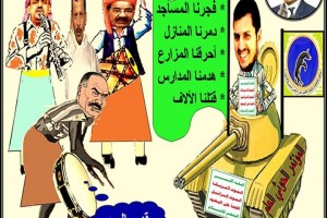شعار الحوثي4