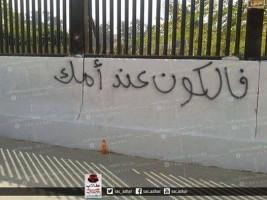 جدار الجامعة أول أيام الدراسة