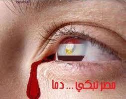 مصر تبكي دما