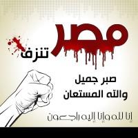 مصر تنزف 1