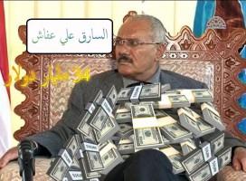 السارق علي عفاش