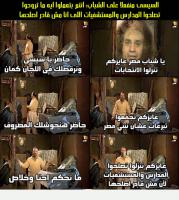 السيسي والشباب