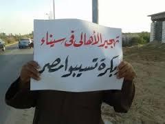 تهجير أهالي سيناء