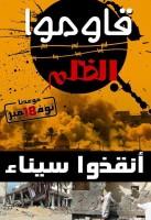 قاوموا الظلم سيناء