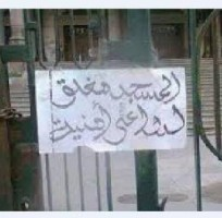 المسجد مغلق لدواعي امن الانقلاب
