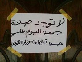 منع صلاة الجمغة بتعليمات من أوقاف الانقلاب