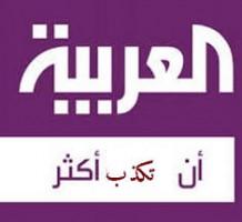 العربية تكذب