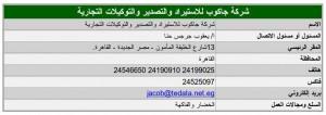 بيانات الشركة التي وضعت المانجو وسط قصاصات القرآن