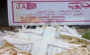 شركة نصرانية تضع المانجو وسط قصاصات القرآن