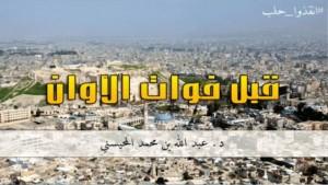 حلب المحيسني