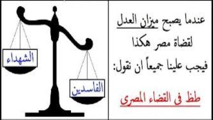 طز القضاء المصري
