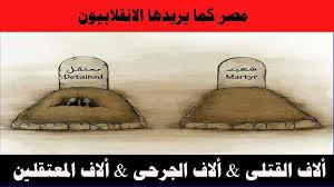 مصر الانقلاب قتلى معتقل