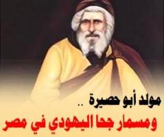 حكم قضائي نهائي بحظر الاحتفال بمولد أبو حصيرة