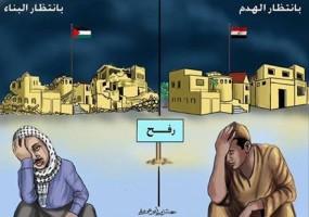 الوضع بسيناء المصرية وغزة الفلسطينية فى عهد الانقلاب